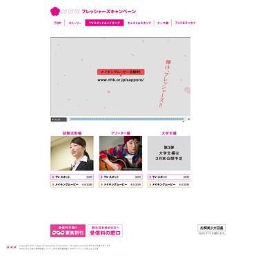 NHK×札幌美少女図鑑