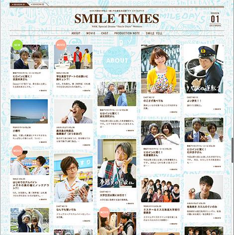NHK北海道:Smile Days