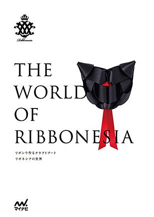 THE WORLD OF RIBBONESIA - リボンで作るクラフトアート リボネシアの世界