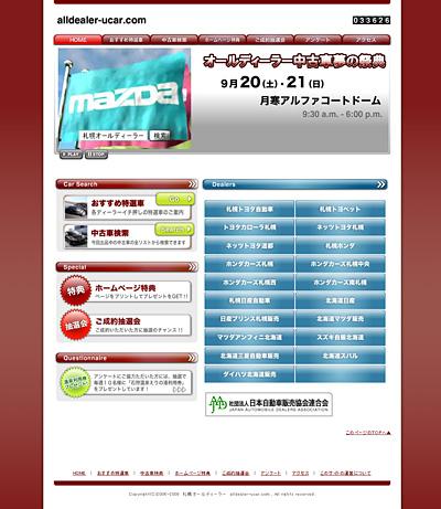 Alldealer U-car.com