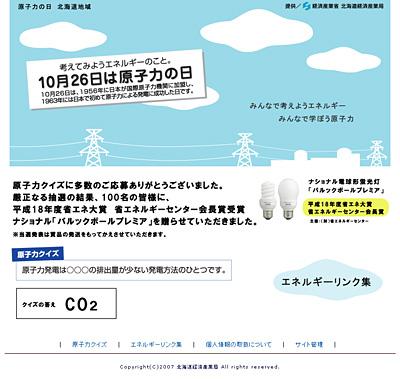 原子力の日 キャンペーンサイト