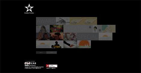 NHK北海道:Creative Frontier