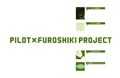 Design FUROSHIKI Exhibition