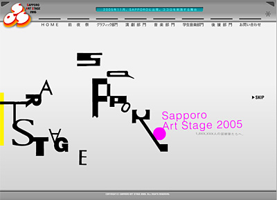 SAPPORO ART STAGE 2005 : OFFICIAL SITE