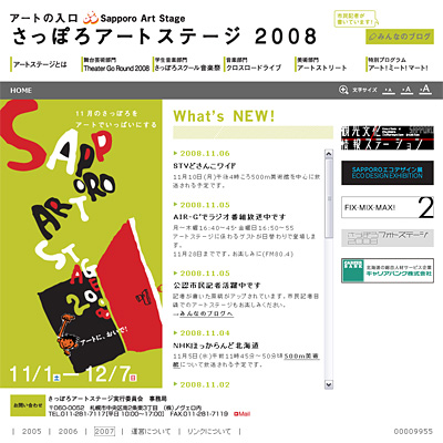 SAPPORO ART STAGE 2008