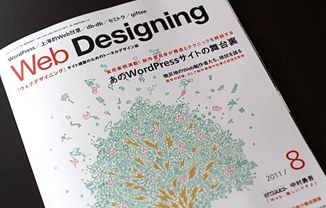 WebDesigning 2011年8月号