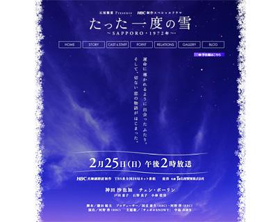 HBCスペシャルドラマ 「たった一度の雪 ~SAPPORO・1972年~」: SPECIAL SITE